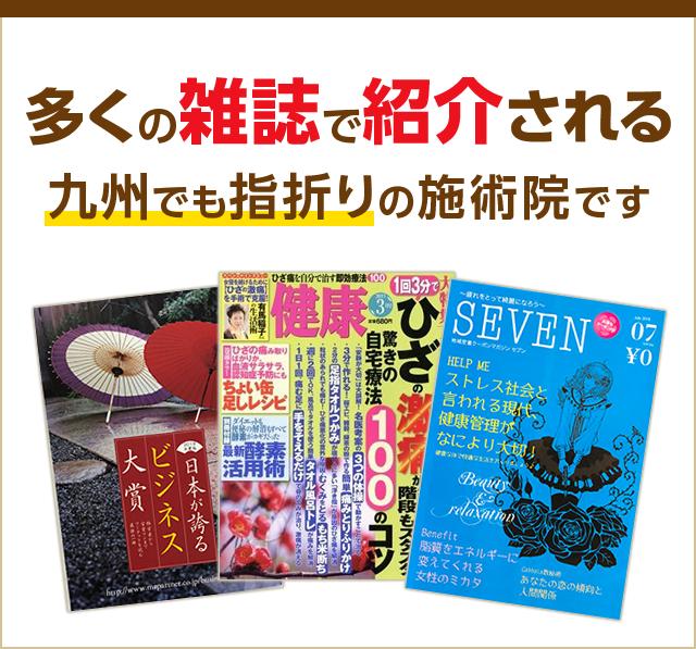 多くの雑誌で紹介される 九州でも指折りの施術院です